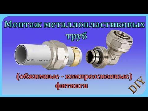 Обжимные  фитинги для металлопластиковых труб, технология монтажа - DIY