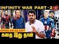 Spoiler Alert - Infinity War Part 2 Story Leaked | #srk Leaks