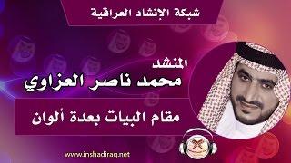 مقام البيات بعدة ألوان - بصوت المنشد محمد العزاوي
