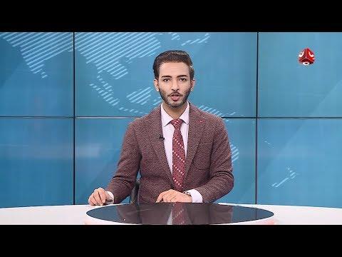نشرة الاخبار  | 22 - 01 - 2020 | تقديم اسامة سلطان   | يمن شباب