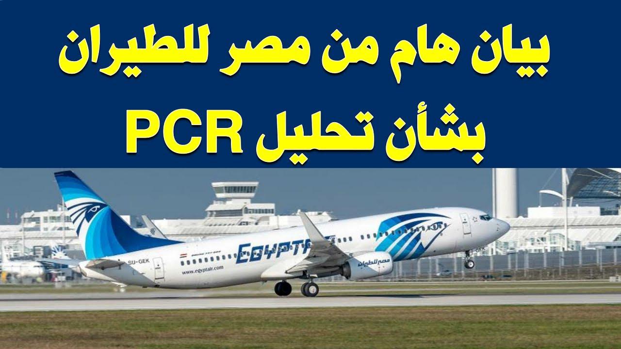 بيان هام من شركة مصر للطيران بشأن تحليل PCR