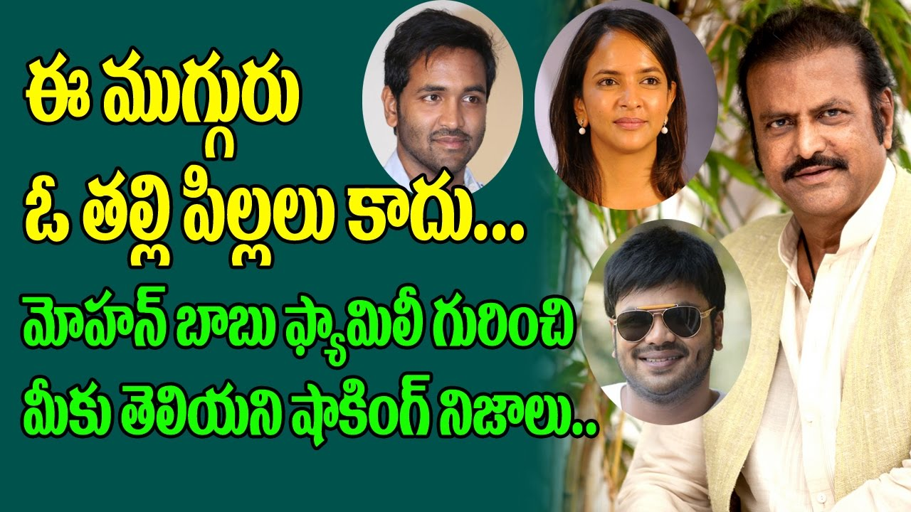 Shocking Facts About Mohan Babu Family | Vishnu, Manoj, Manchu Lakshmi | Celebrities Unknown Facts