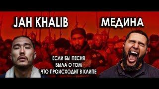 Jah Khalib (God-given) - Медина (Если бы песня была о том, что происходит в клипе) №17