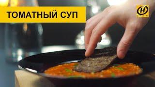 Томатный суп Вкусно полезно с GEFEST