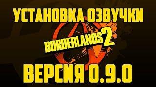 Русская озвучка Borderlands 2 beta 0.9.0 | установка на EN-версию игры