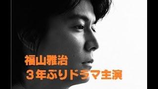 俳優で歌手、福山雅治(46)が4月スタートのフジテレビ系「ラヴソン...