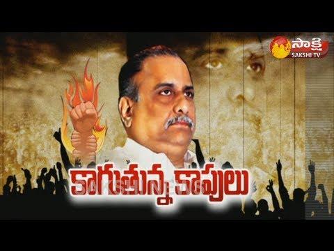 కాగుతున్న కాపులు    Mudragada Padmanabham Padayatra    High Tension in Kirlampudi