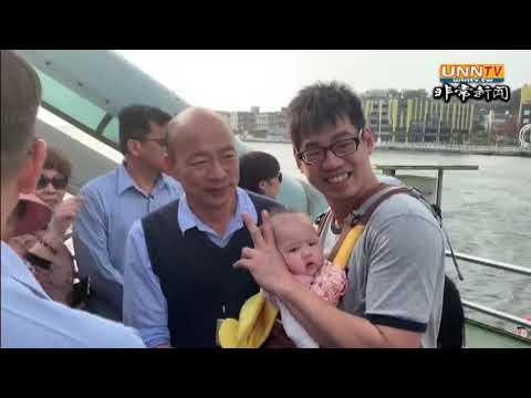 高雄市長韓國瑜親搭渡輪瞭解往來狀況