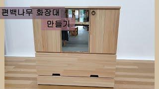 편백나무로 만드는 원목 티비장 겸 좌식 화장대 :)