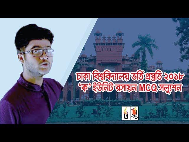 Dhaka University Admission test | A Unit | Chemistry MCQ Solve