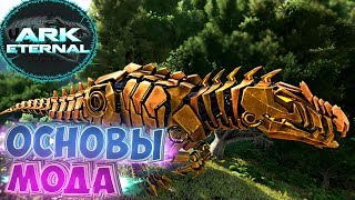 ОСНОВЫ МОДа ETERNAL - ARK Survival Evolved Мини Обзор #1