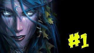 Прохождение Warcraft 3 The Frozen Throne - Ужас из Глубин: Глава 1. Наги [Rise of the Naga]