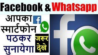 आपका स्मार्टफोन पठकर सुनायेगा Facebook & Whatsapp के मेसेज..आप भी करे ये प्रोसेस