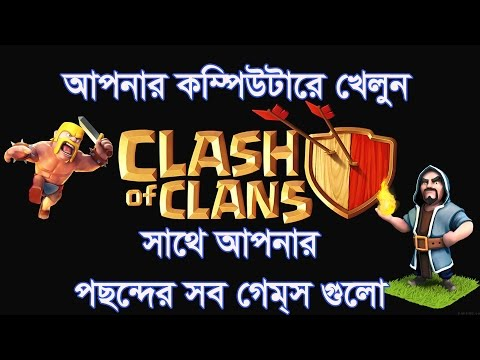 How To Dowload & Install Clash Of Clans In PC | Bangla