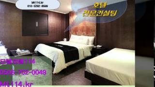 모텔 호텔 114
