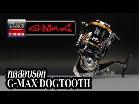 TEST:: G-MAX DOG TOOTH ที่ บึงสำราญ by ตุ้ม ตกปลา