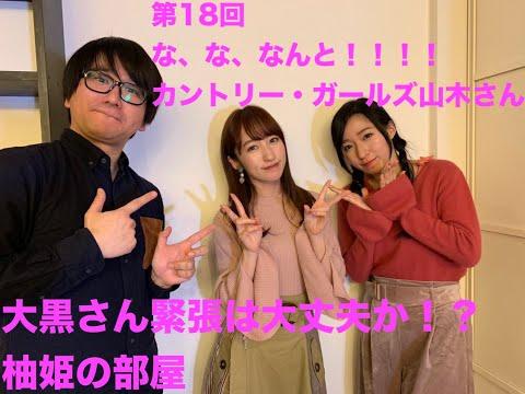 【柚姫の部屋 第18回】カントリー・ガールズ山木梨沙さんがゲスト出演。SCRAP愛、本当に素敵です!緊張の大黒さん、SCRAPからは本気謎解きゲームが登場!!!