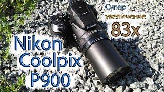 Супер дальнобойный фотоаппарат Nikon Coolpix P900