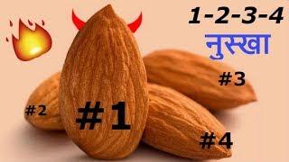 क्या होगा अगर आप रोज़ 4 बादाम खाएं तो - This will Happen If You Eat 4 Almonds Every Day