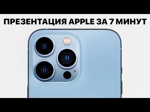 ПРЕЗЕНТАЦИЯ APPLE ЗА 7 МИНУТ! - НОВЫЙ IPHONE 13!