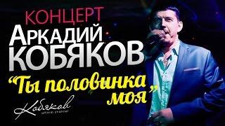 Download Аркадий КОБЯКОВ /КОНЦЕРТ/ 2014 Mp3 and Videos