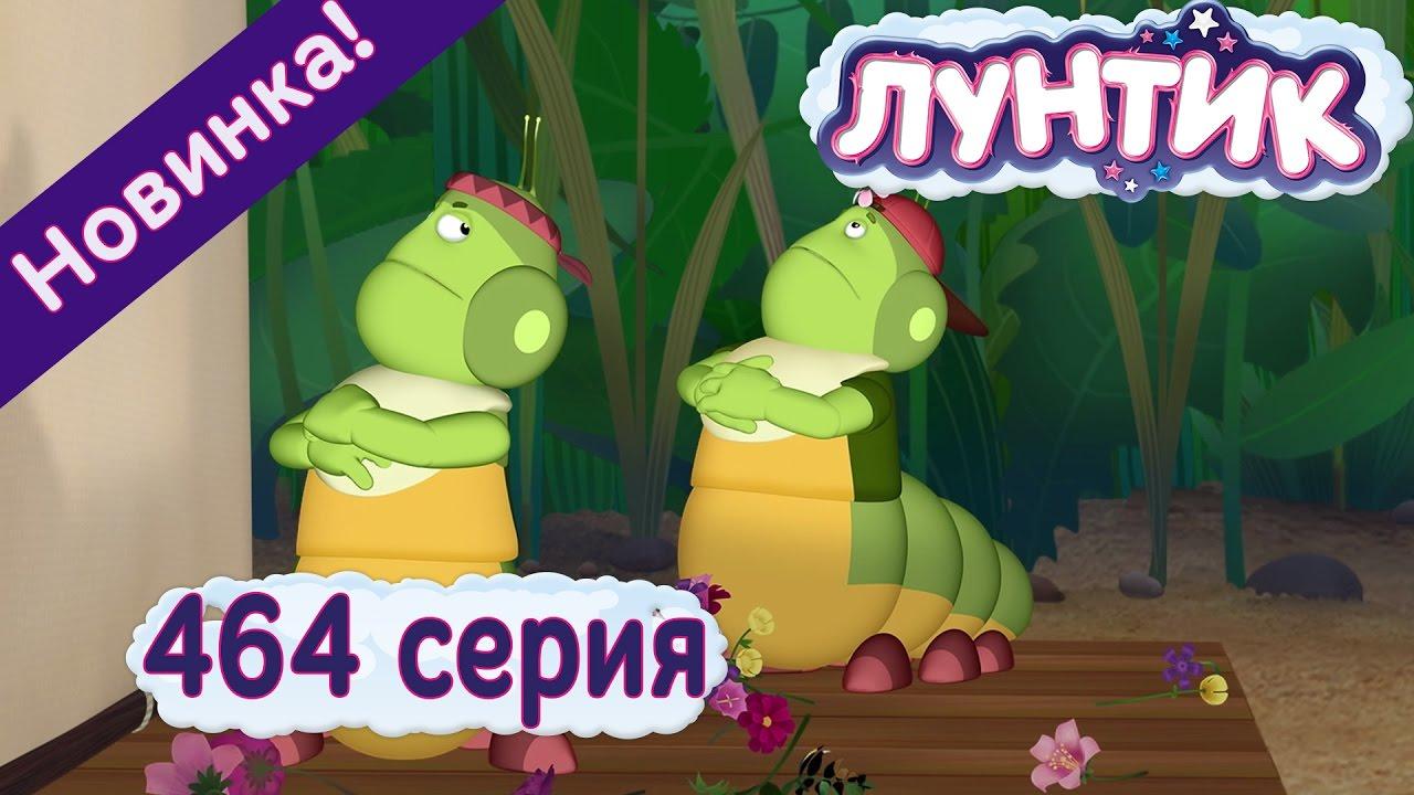 Лунтик - Лунтик - 464 серия Кинозвезды. Новые серии.