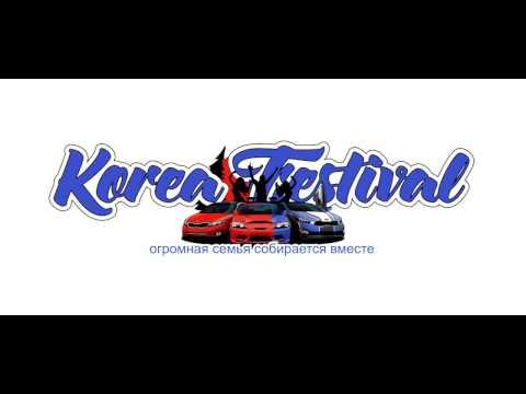 Тизер. Флаг Южной Кореи из машин. Korea Festival