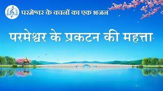 Hindi Christian Worship Song | परमेश्वर के प्रकटन की महत्ता (Lyrics)