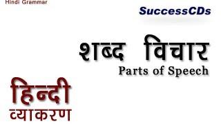 Learn Hindi Grammar - Shabad Vichar (शब्द विचार)