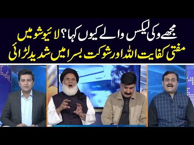 Fight between Mufti Kifayatullah and Shaukat Basra