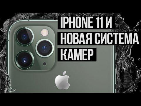 """iPhone 11 и новая система камер. Про все вот эти «У китайцев давно их три"""""""