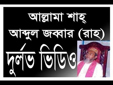 Allama Shah Abdul Jabbar (Rah.) || Rare Waz Video of 1995, Baitush Sharaf