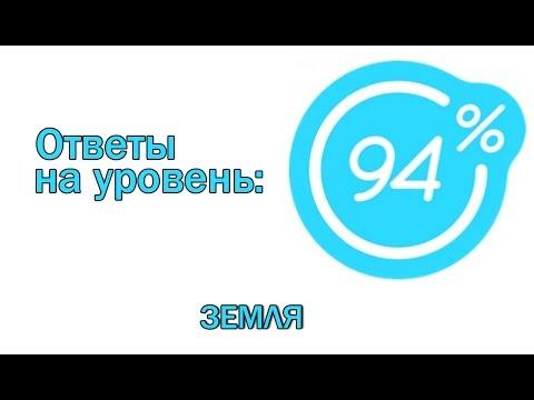 94 процента (градуса) ответы. Уровень 02.  Предметы полицейского