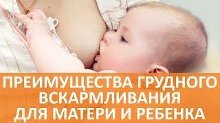 Кормление грудью новорожденного -  почему это важно для мамы и малыша