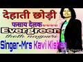 Singer-Mrs Kavi Kishan 🎶 देहाती छोड़ी 🎼 Theth Nagpuri Song