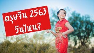 ตรุษจีน 2563 วันไหน | ตรุษจีน 2020 วันไหน | ตรุษจีน 2563 | ตรุษจีน 2020 | วันตรุษจีน