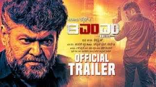 8MM Bullet Official Trailer | New Kannada HD Trailer 2018 | Jaggesh, Vasishta N Simha, Mayuri