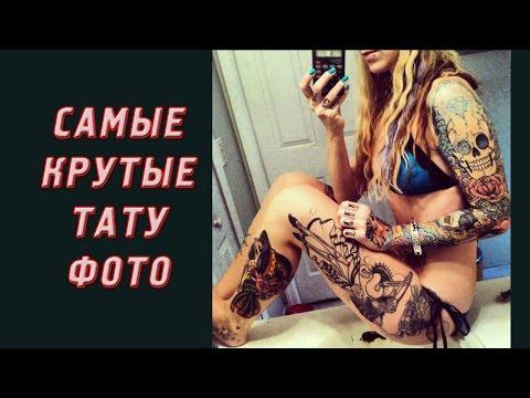 МОДНЫЕ ТАТУ 2017 ДЛЯ ДЕВУШЕК ФОТО Самые Крутые Женские Татуировки Beautiful Tattoos for Women 2017