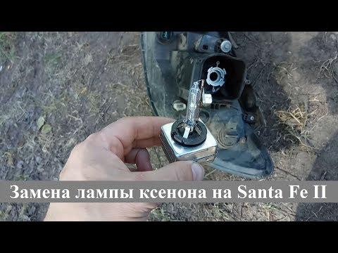 Вторая замена лампы ксенона   Hyundai Santa Fe II