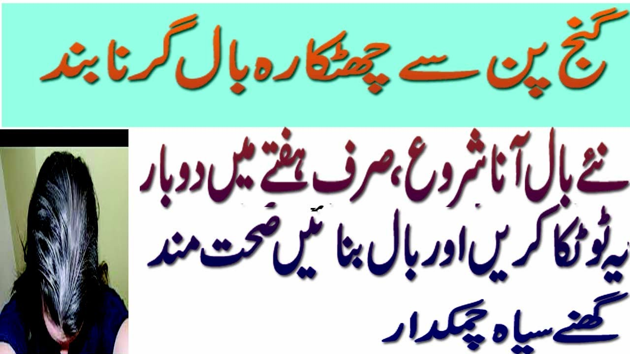 beauty tips in urdu treatment - Natural Beauty Tips English,Urdu And Hindi All Over the World ...