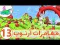 اناشيد الروضة - تعليم الاطفال - مغامرات ارنوب الحلقة ( 13 ) أرض الفراولة - بدون موسيقى - بدون ايقاع