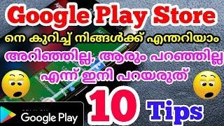 Useful Google Play Store Tips And Features For Every Android Users (malayalam)