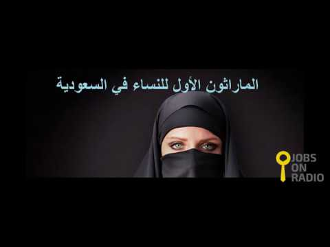 Jobs On Radio | News Update | 1st women marathon in Saudi Arabia