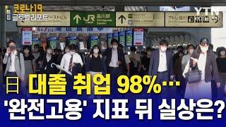 일본 대졸 취업 98%…