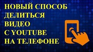 Как поделиться видео с ютуба? Новый способ делиться. Чат на Ютубе с телефона.