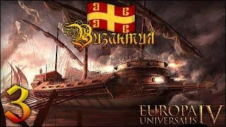 [Europa Universalis IV] Византия №3(Видео-прохождение (Летс плей) игры Europa Universalis IV за Византийскую Империю. Серия №3. Отбираем у Венеции Наксос..., 2014-09-05T10:32:06.000Z)