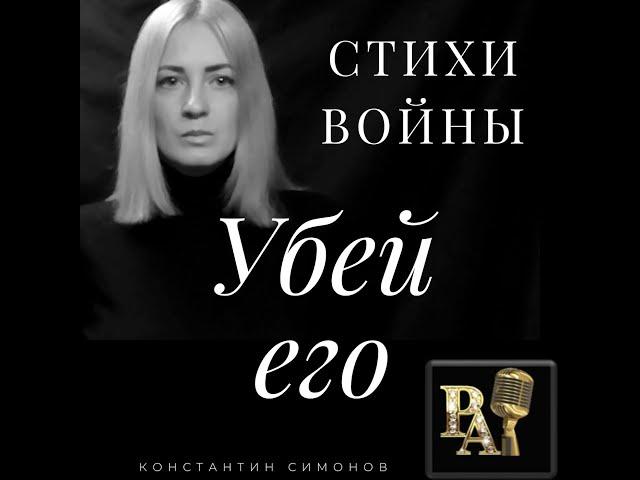 Изображение предпросмотра прочтения – АлександраРезник читает произведение «Убей его» К.М.Симонова