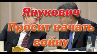 Обращения Януковича к Путину о введении войск в Украину