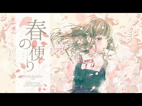初音ミク『春の便り』yui【 VOCALOID 新曲紹介】