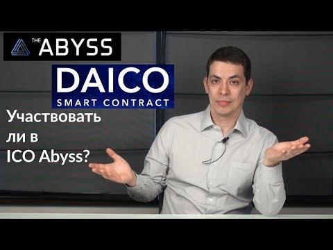 Abyss DAICO разбираем факты и решаем, надо ли участвовать.